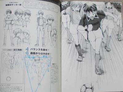 漫画バイブル構図破り (5)