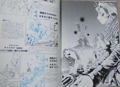漫画バイブル構図破り (6)