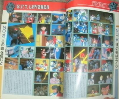 ジアニメ蒼き流星SPTレイズナー・2