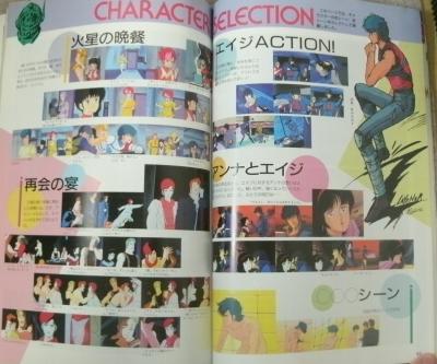 ジアニメ蒼き流星SPTレイズナー・3