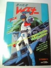 ジアニメ蒼き流星SPTレイズナー・1