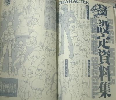 ジアニメ蒼き流星SPTレイズナー・5