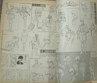 装甲騎兵ボトムズロマンアルバムエクストラ (3)