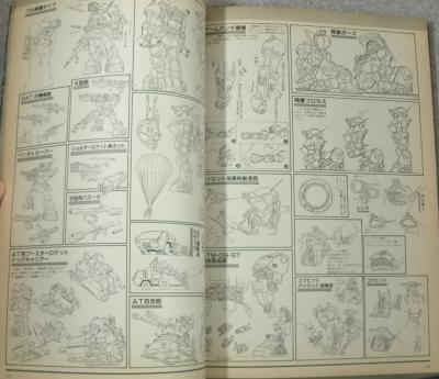 装甲騎兵ボトムズロマンアルバムエクストラ (8)