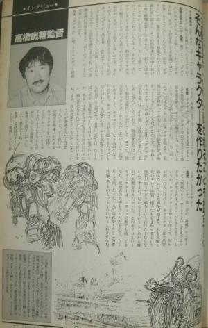 装甲騎兵ボトムズロマンアルバムエクストラ (9)