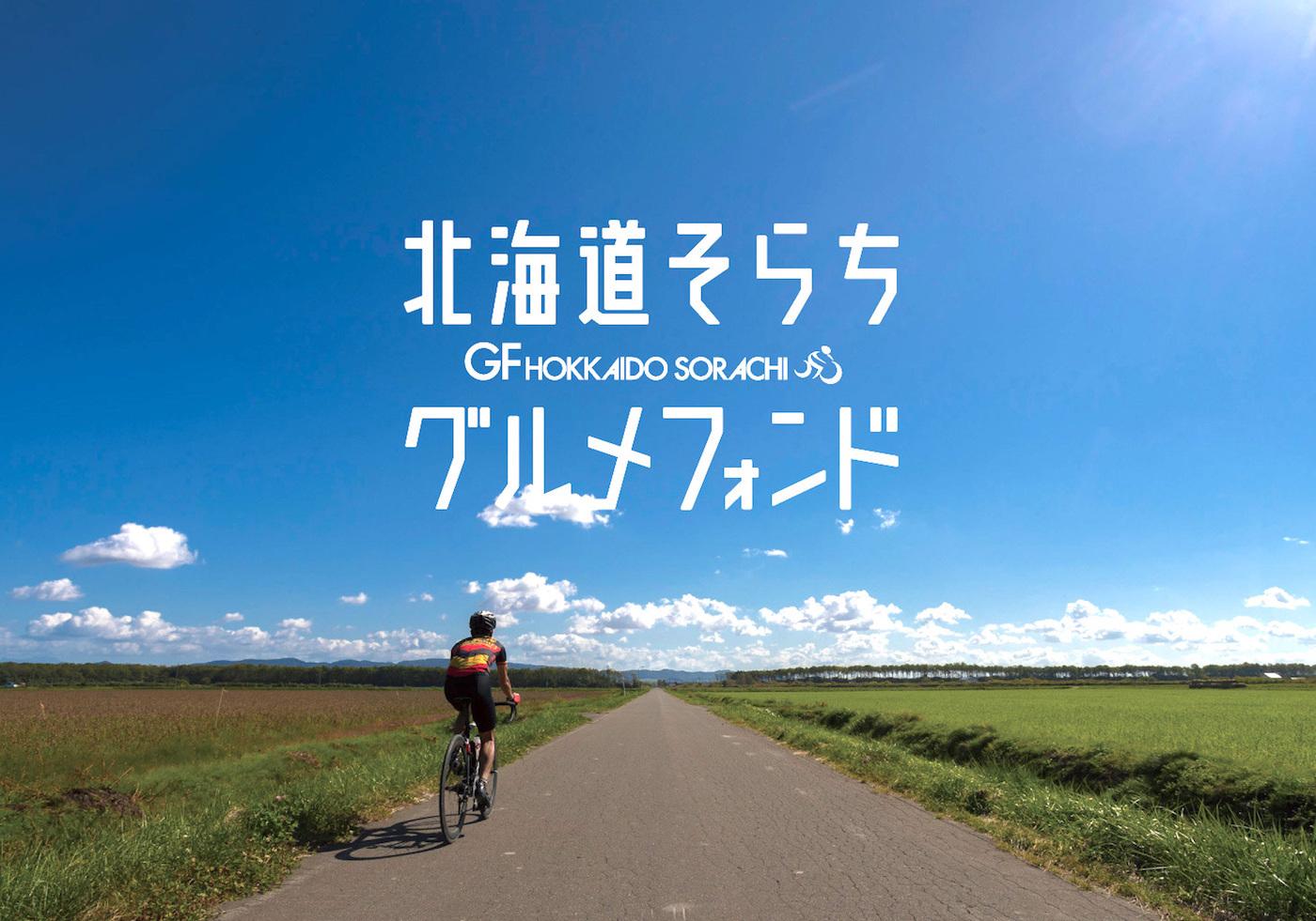 sorachi_poster_b_20180410212158fe3.jpg