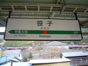 笹子駅11