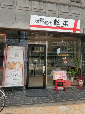 matsumoto_1803_5.jpg