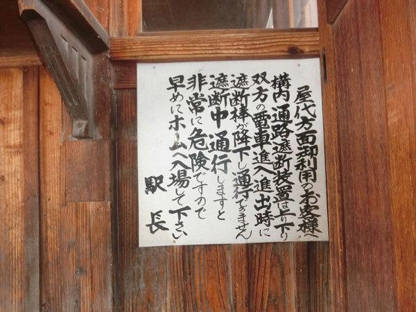 matsushiroeki180508.jpg