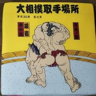 相撲座布団