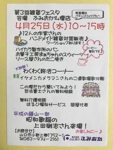 ふみおか雑貨フェスタ3