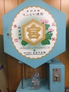 171127ニューカヤバ焼酎自販機100円