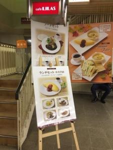 171129cafe LILAS 梅田駅3階店メニュー看板