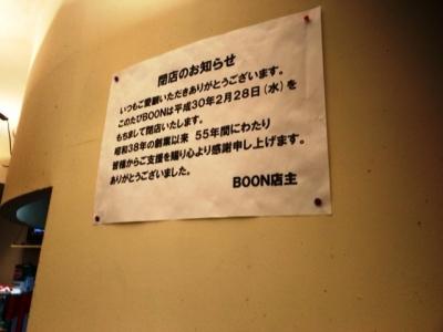 180227BOON閉店のお知らせ昭和38年から55年も営業