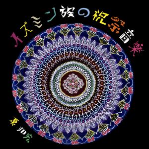 泉邦宏『イズミン族の祝祭音楽』