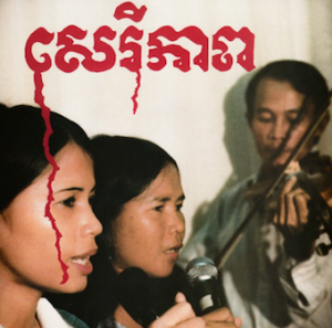 BANTEAY AMPIL BAND『Cambodian Liberation Songs』