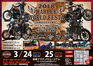 2018HARLEY-WORLD-FESTAポスターA3-5