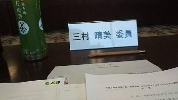 平成30年5月22日姫路市会議