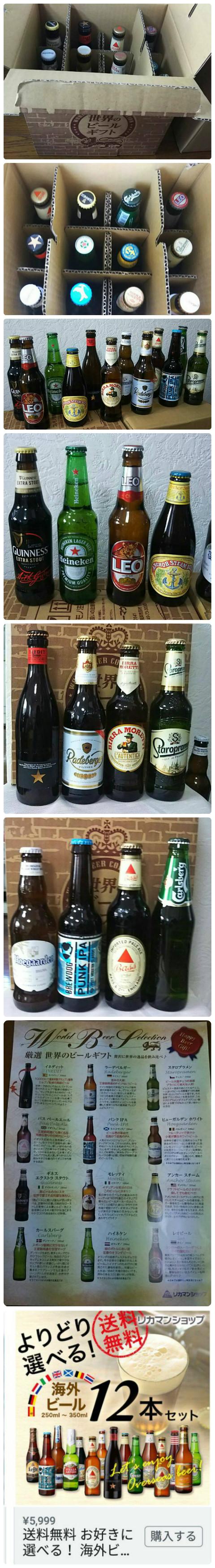 平成30年5月22日世界のビール
