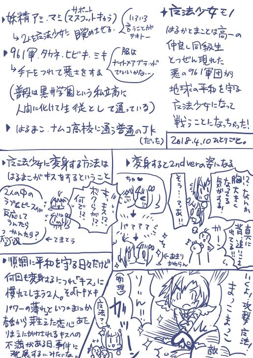 20180410mahou.jpg