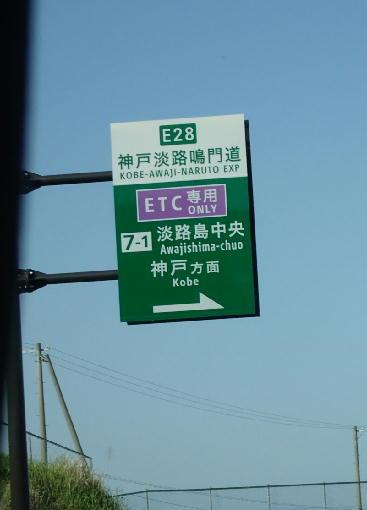 4淡路島中央ETC