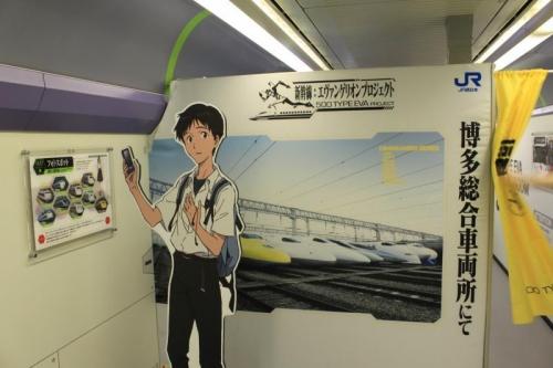エヴァ新幹線その⑯