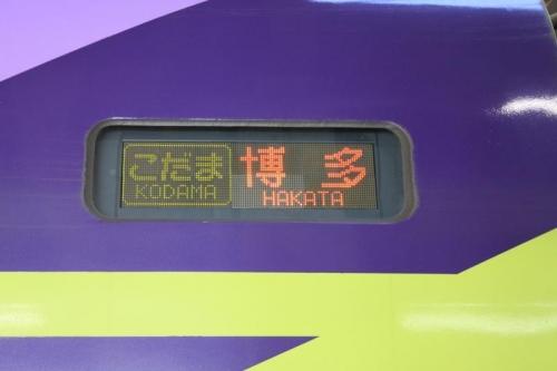 エヴァ新幹線その⑰