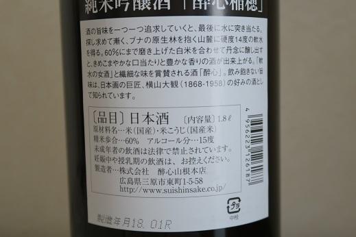201804suishin2.jpg