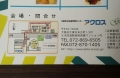 0512癒しフェア5