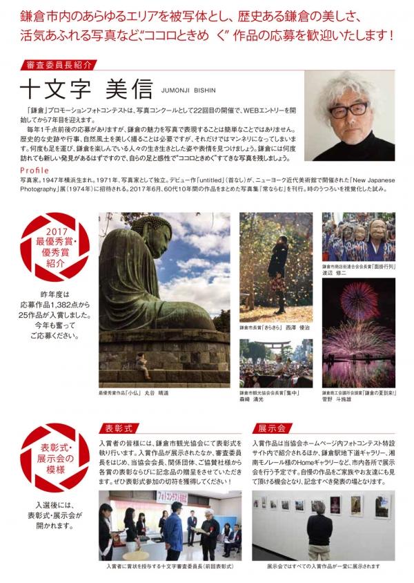 180428,鎌倉フォトコンテスト授賞式2