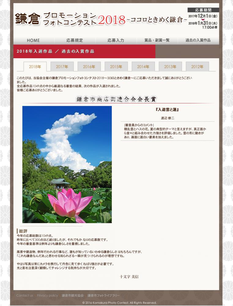 180428,鎌倉フォトコンテスト授賞式3