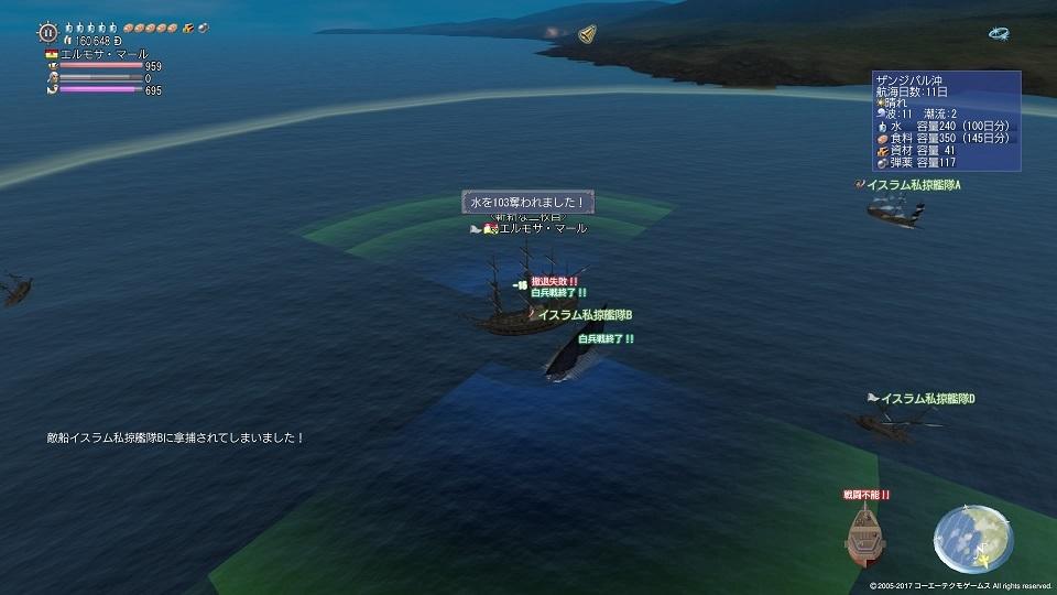 大航海時代 Online_1141