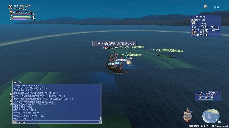 大航海時代 Online_1092