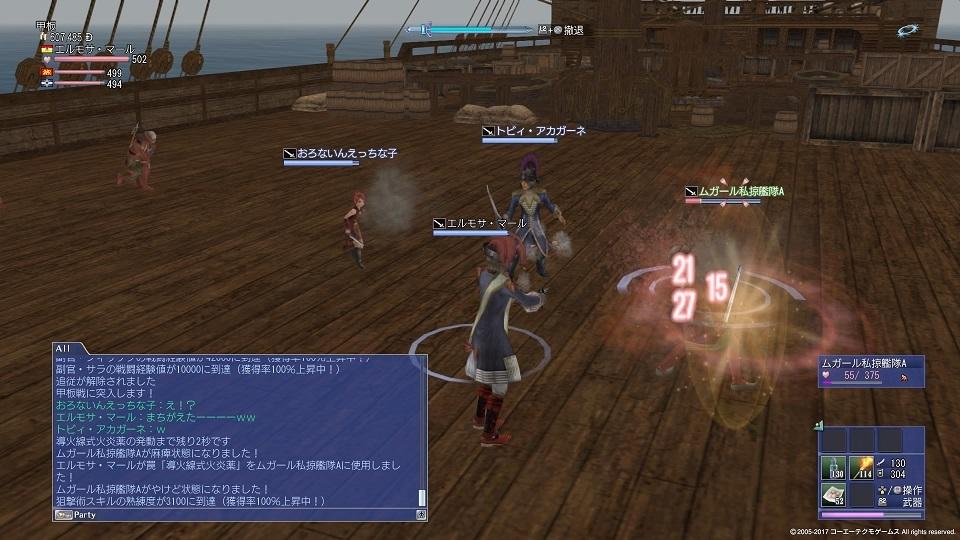 大航海時代 Online_1163