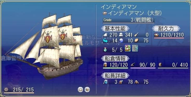 大航海時代 Online_1165
