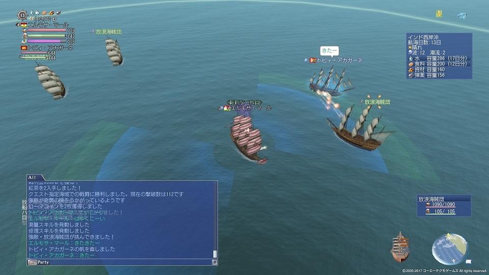 大航海時代 Online_1196