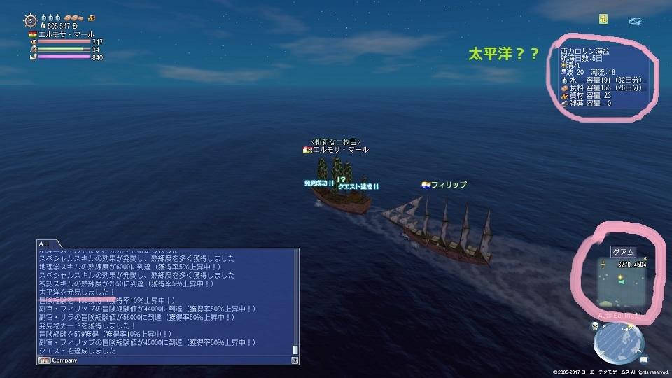 大航海時代 Online_1391