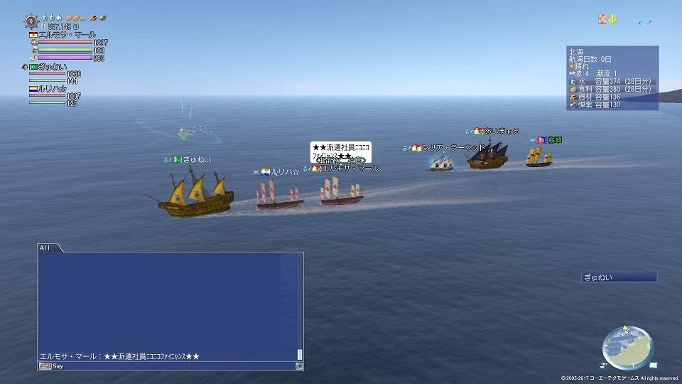 大航海時代 Online_1340