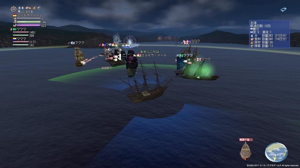 大航海時代 Online_1334