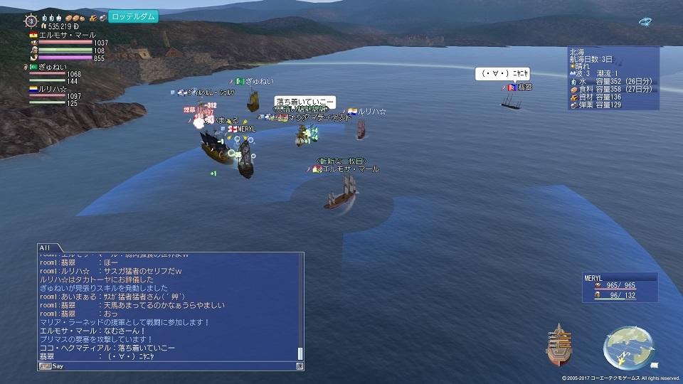 大航海時代 Online_1339