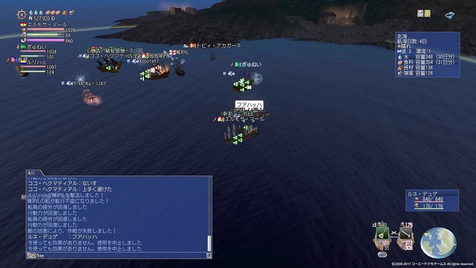 大航海時代 Online_1338