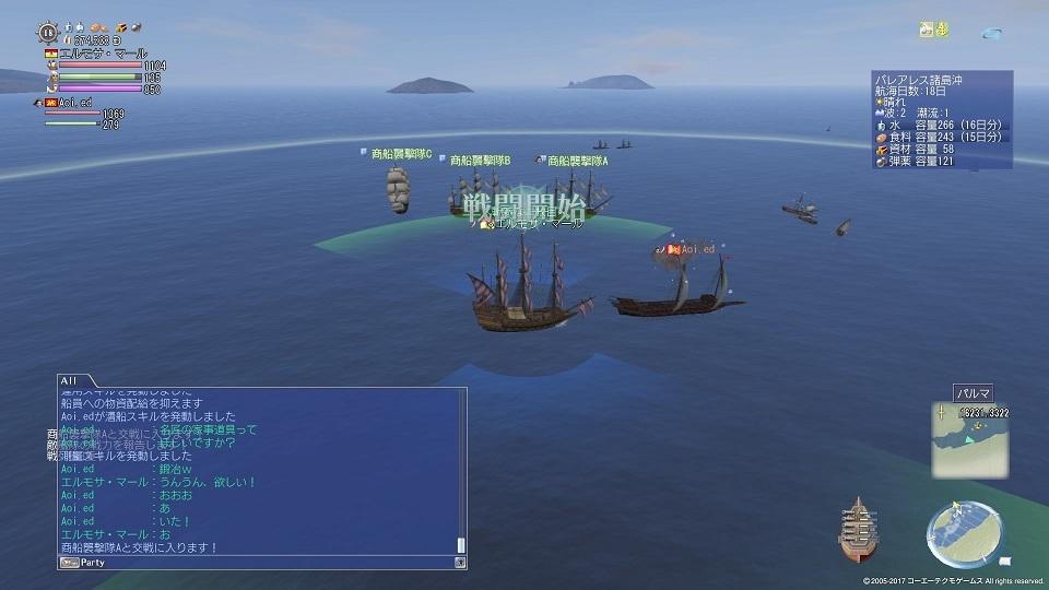 大航海時代 Online_7