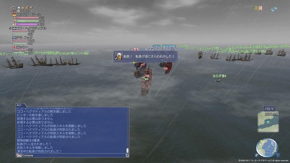 大航海時代 Online_11
