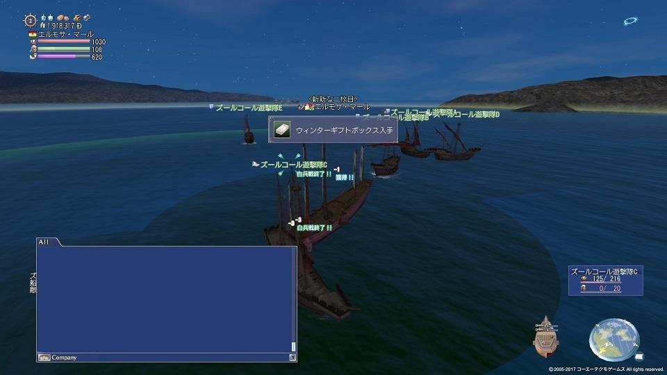 大航海時代 Online_174