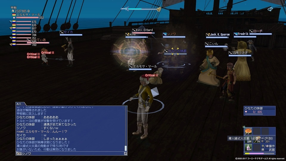 大航海時代 Online_231