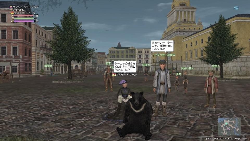 大航海時代 Online_93