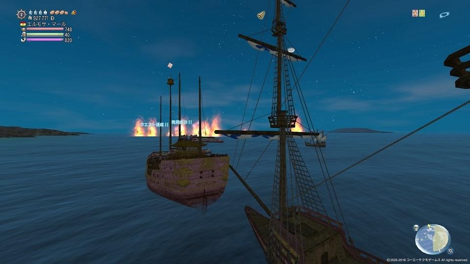 大航海時代 Online_359