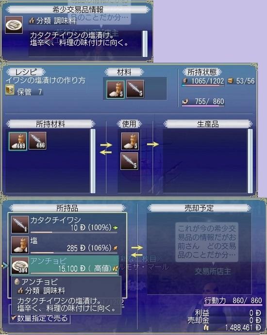 大航海時代 Online_329