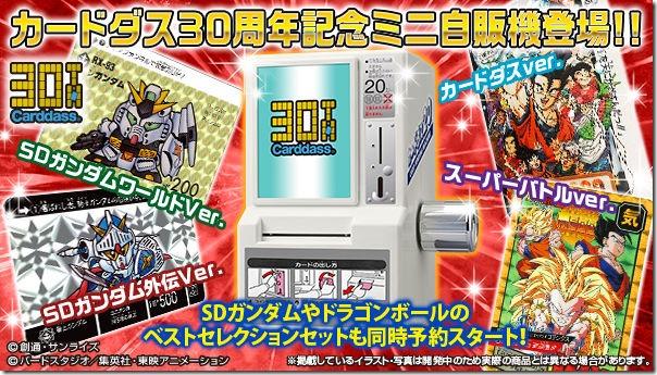 20180330_card_30th_minivender_kyotsu_600_341