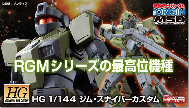 20180524_hg_gm_sniper_custom_600x341